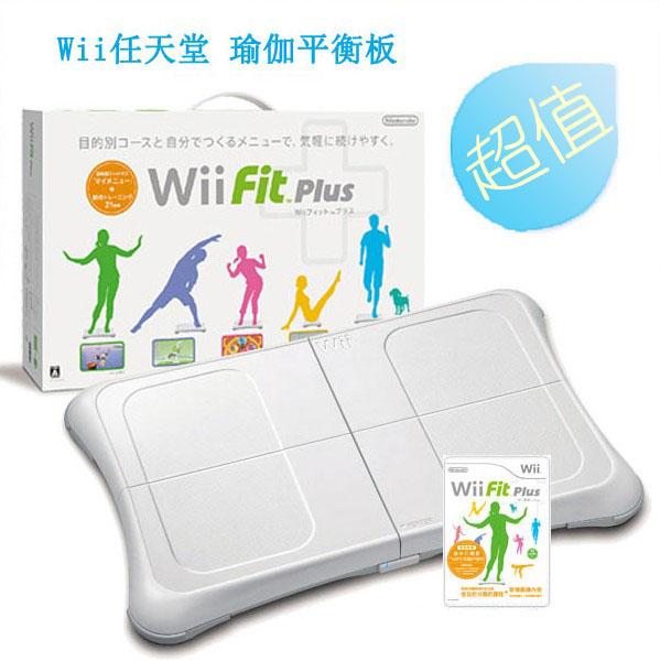 Phụ kiện Nintendo wiii chất lượng ban đầu Wii fit Plus bảng cân bằng somatosensory wii phù hợp với bảng yoga - WII / WIIU kết hợp