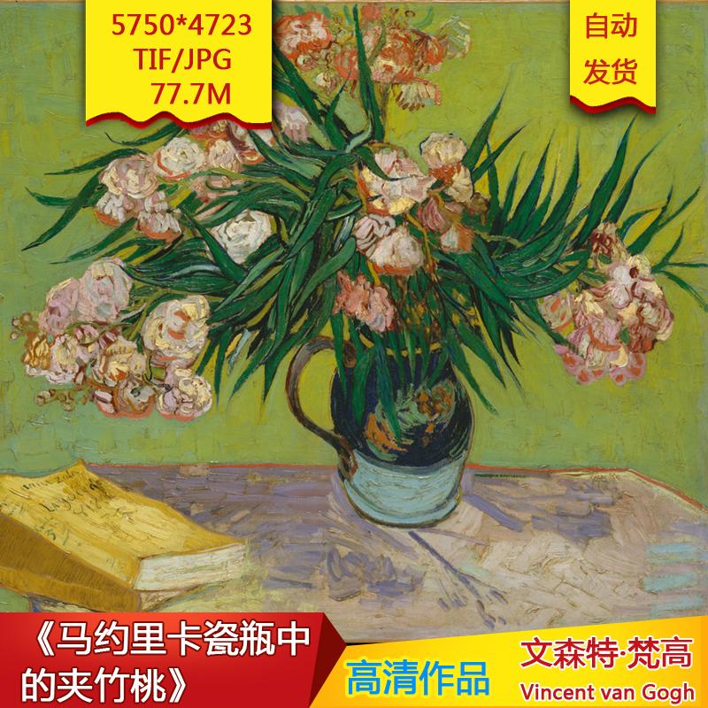 《马约里卡瓷瓶中的夹竹桃》梵高作品5750X4723像素高清油画