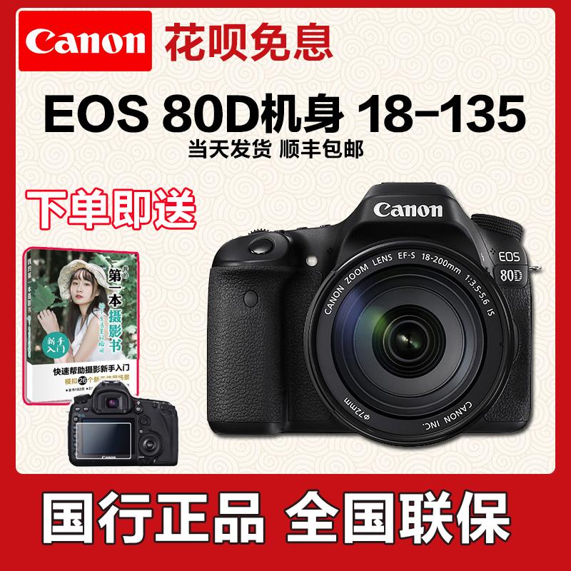 Ngân hàng Quốc gia Canon 80D 18-200 18-135USM Thiết lập Máy ảnh Du lịch Kỹ thuật số SLR Chuyên nghiệp Thân máy
