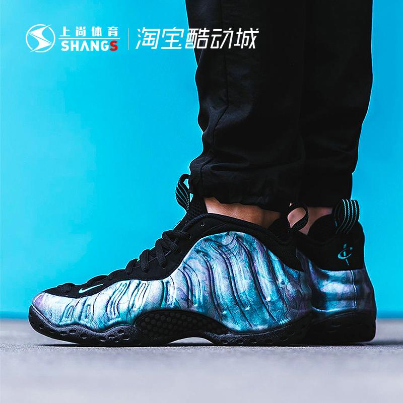 上尚Nike Air Foamposite One 鲍鱼喷泡篮球鞋 AO8037 575420-009
