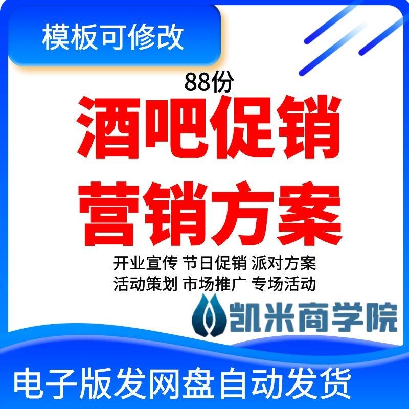 酒吧清吧活动宣传开业推广节假日酒水会员卡促销营销派对策划方案