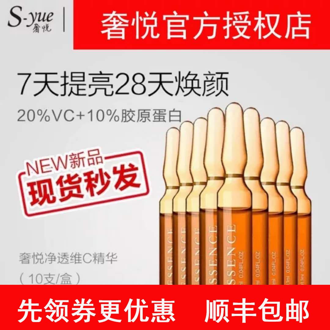 Tính minh bạch thuần túy trong suốt VC Vitamin C Tinh chất trên khuôn mặt Tập trung nhỏ Ampoule Làm đẹp da sáng trắng Trang điểm nước Trang điểm S-yue
