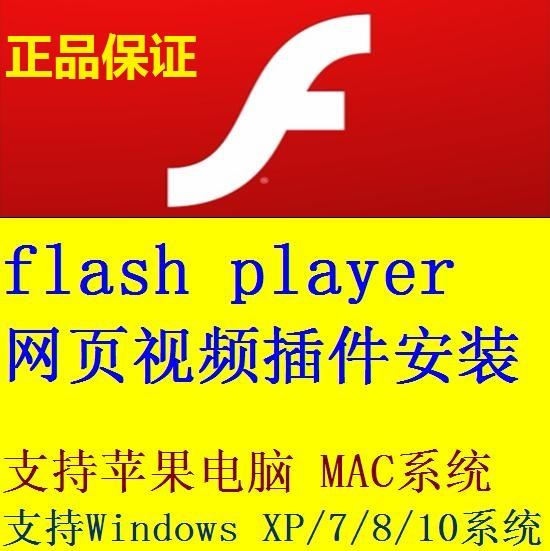 cheap Purchase china agnet Adobe Flash Player Apple Mac and