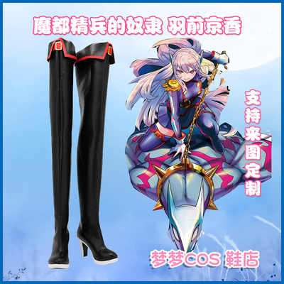 taobao agent A3622 The slave of the demon capital's elite soldiers Hazen Kyoka COS shoes COSPLAY shoes customized with pictures