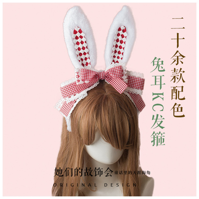 taobao agent LOLITA hand-made rabbit ears KC multicolor CLA bow headband multicolor into their old accessories will be original