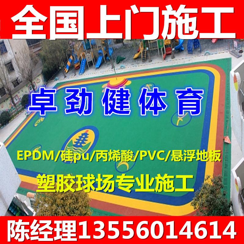 学校硅pu塑胶篮球场材料面层地胶丙烯酸球场施工epdm橡胶颗粒室外