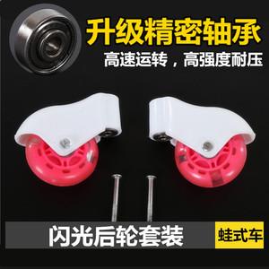 Ông Xiong xe đẩy phụ kiện kéo xe ếch xe 4 bánh xe scooter chỉ đạo phía sau bánh xe bìa flash PU bánh xe