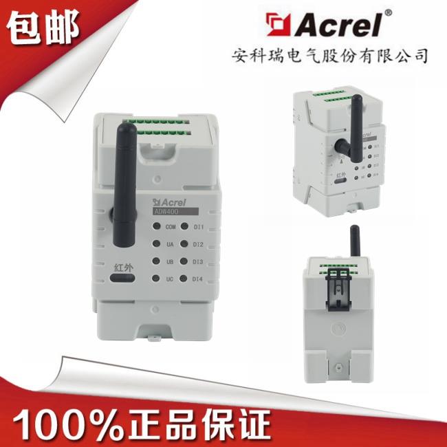安科瑞ADW400-D10-2S环保监测模块用电数据上传环保设备分表计电