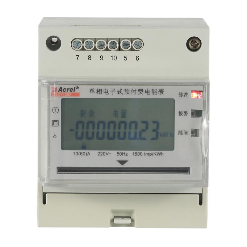 预缴费电表 安科瑞电能表DDSY1352带充值卡实现先交费后用电
