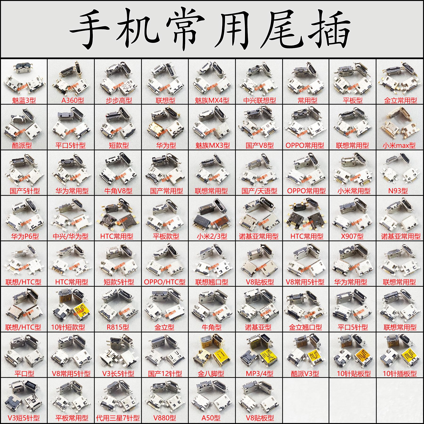 Điện thoại di động thường được sử dụng đuôi cắm phụ kiện trong nước phổ 5 pin Huawei Jinli OPPOvivo Meizu V8 sạc giao diện