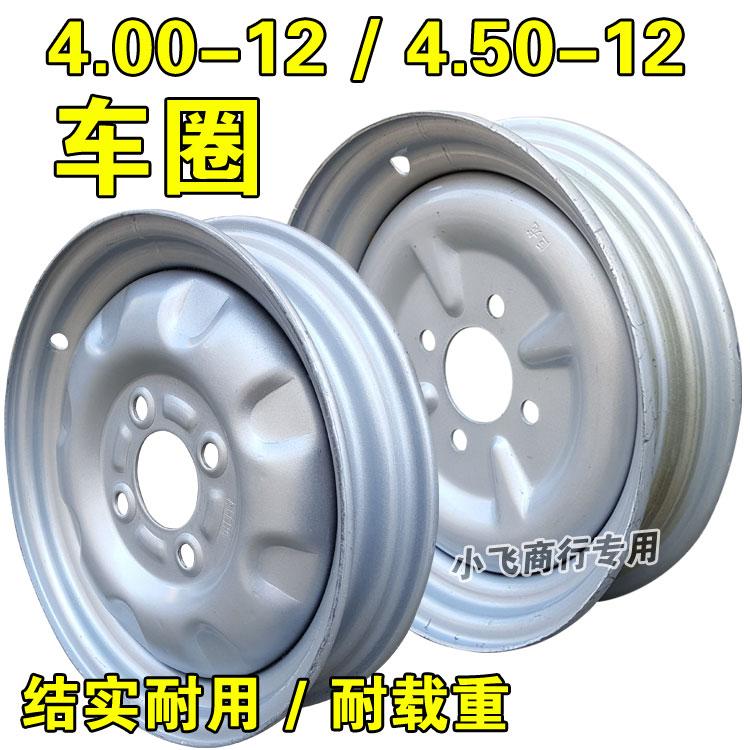 Ba bánh xe gắn máy vành ba bánh vành 4.00 4.50-12 bốn- mắt sắt vòng phía sau vòng bánh xe
