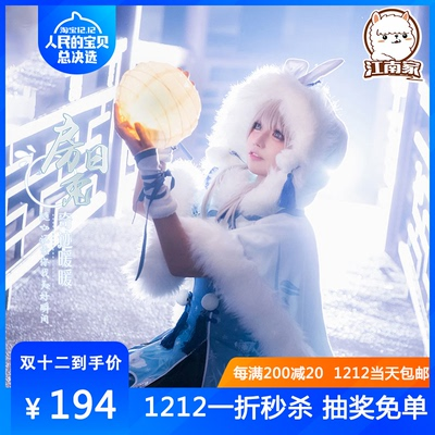 42agent Jiangnan home spot miracle warm COS clothing female room rabbit cosplay costume female Lolita clothes suit - Taobao