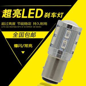 Xe máy phanh ánh sáng nhấp nháy dẫn phanh ánh sáng bóng đèn phổ 12v siêu sáng xe điện phía sau đuôi ánh sáng sửa đổi suzuki
