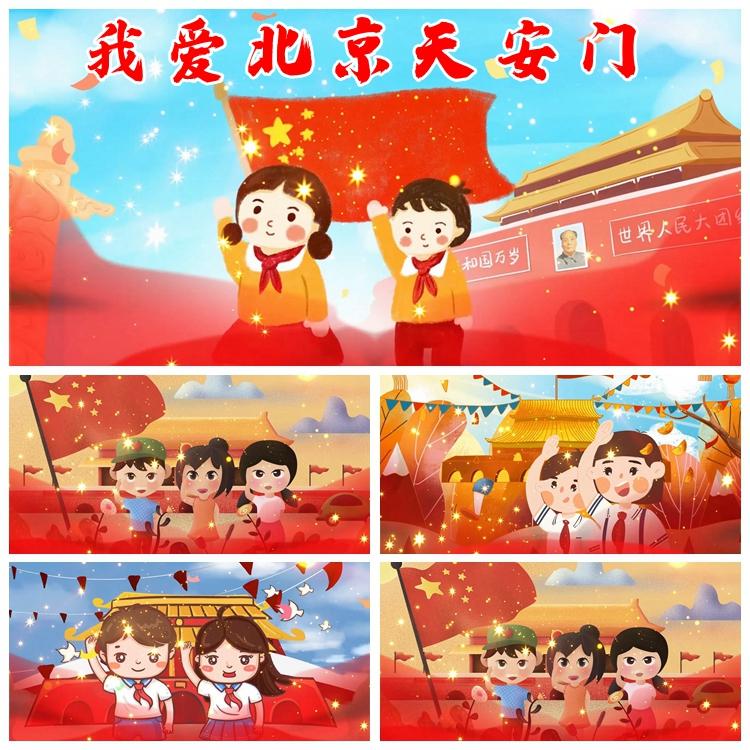 S2813 儿歌 我爱北京天安门 歌曲MV 爱国 爱党 七一 背景视频素