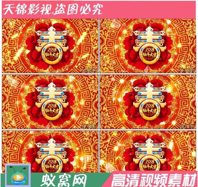 V03 2018狗年 新春 晚会 节目 元宵 春晚动态高清LED背景视频素