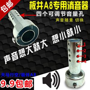 Scooter ống xả giảm thanh WISP câm A8 xe máy sửa đổi ống xả tấm silencer cắm