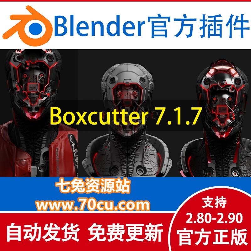 Blender插件:Boxcutter v7.1.7_4_Claymore 超强硬表面建模布尔