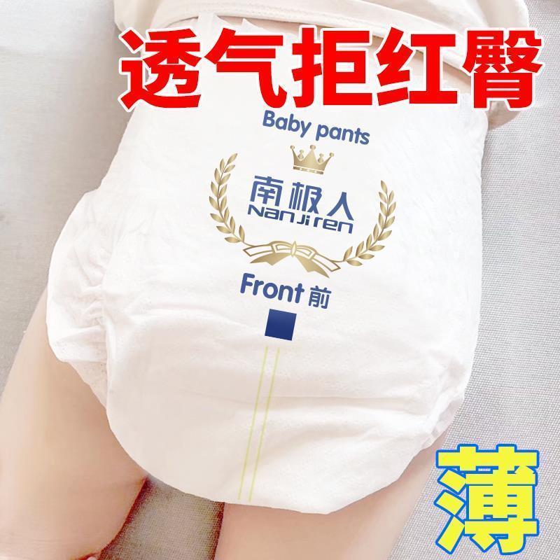 【柔软升级款】南极人纸尿裤超薄透气拉拉裤XL宝宝绵柔尿不湿XXXL