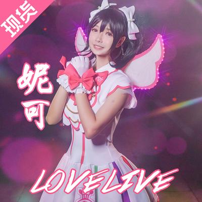taobao agent Lovelive arcade four cos costumes all Nicole Tojo Nozomiko cosplay costume female