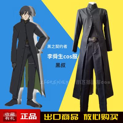 taobao agent Black Contractor cosplay Hei Shunsheng Li Shunsheng cos suit Hei cosplay suit full set