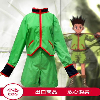 taobao agent Full-time hunter Xiaojie cos clothing anime cosplay game clothing