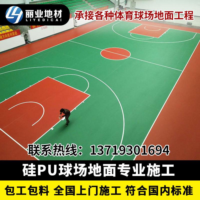 硅pu篮球场地胶球场塑胶地垫室外运动场地板地胶丙烯酸材料包施工