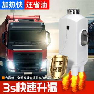 24v автомобиль Дизельное отопление парковочное топливо воздух отопление 12v грузовик автомобиль дизельное топливо нагреватель электромобиль машина