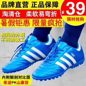 Giày bóng đá bị hỏng móng tay nam giới và phụ nữ sinh viên thanh niên non-slip đào tạo cỏ nhân tạo mặc trẻ em giày bóng đá