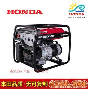 Shipping Honda EG6500CX small single-phase manual gasoline generator set rated 5kW maximum 5.5KW