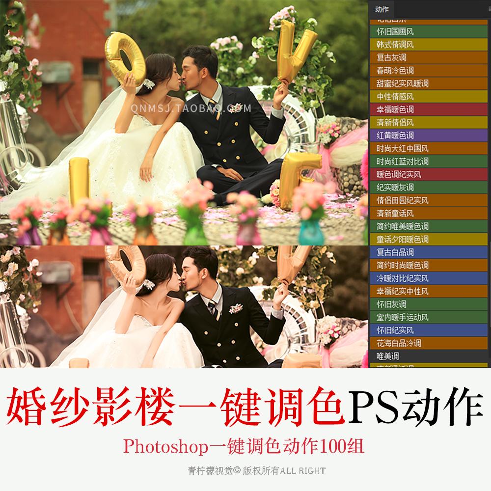 【S156】专业影楼人像婚纱摄影后期ps修图调色动作100款含视频教程