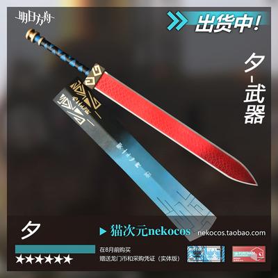 taobao agent Cat dimension【Tomorrow's Ark】Eve cosplay weapon gradient sword dragon props equipment custom cos costume