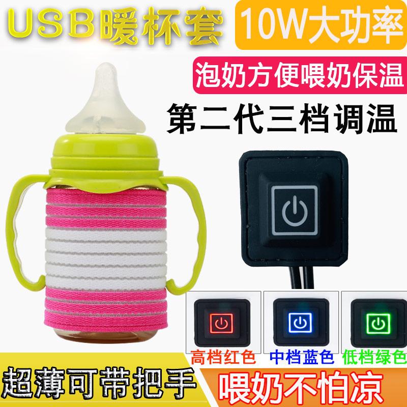 Đi ra ngoài làm sữa tạo ra USB nhiệt độ không đổi bình sữa đặt ấm sữa ấm sữa mẹ túi cách nhiệt sưởi ấm xách tay - Thức ăn-chai và các mặt hàng tương đối