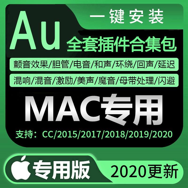 MAC插件合集-AU插件VST合集修音频降噪混音录音编曲AU效果器WAVES支持至AUCC 2015-2020
