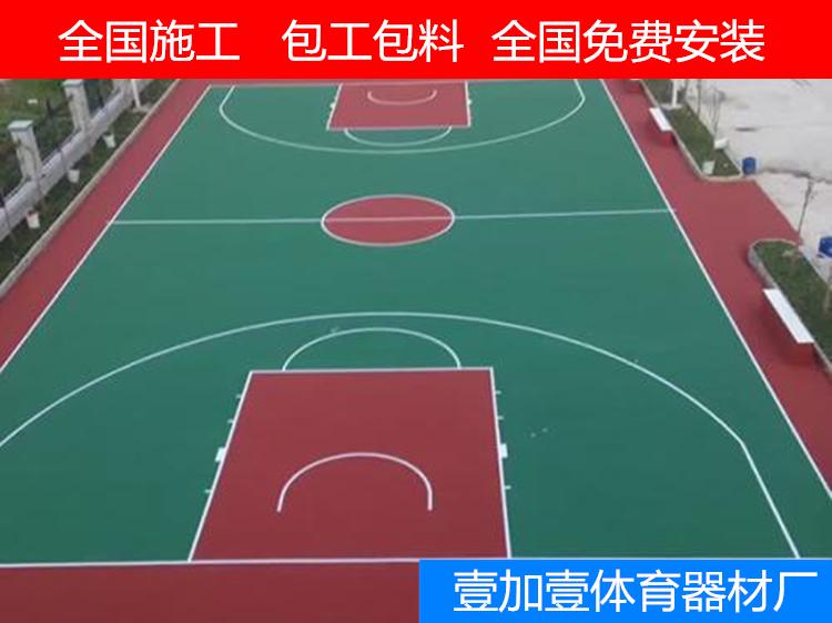 篮球场羽毛球场地 室外硅PU场地 塑胶地垫户外丙烯酸材料运动地板