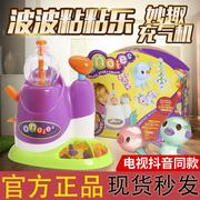 Bobo sáng tạo ma thuật dính nhạc tự làm thủ công dán bóng inflator dính đồ chơi cô gái