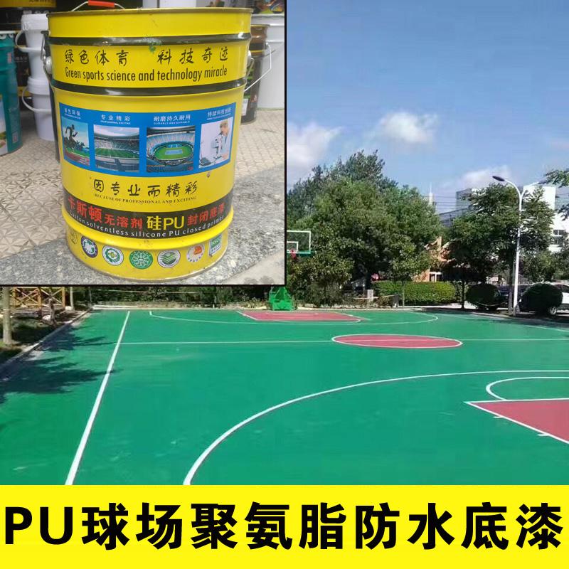 篮球场羽毛球场PU球场 PU防水封闭底漆 弹性聚氨酯塑胶PU球场材料