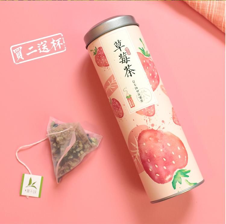 叶子说|草莓茶红茶水果茶 花茶组合荷叶茶三角茶包包邮 买二送杯