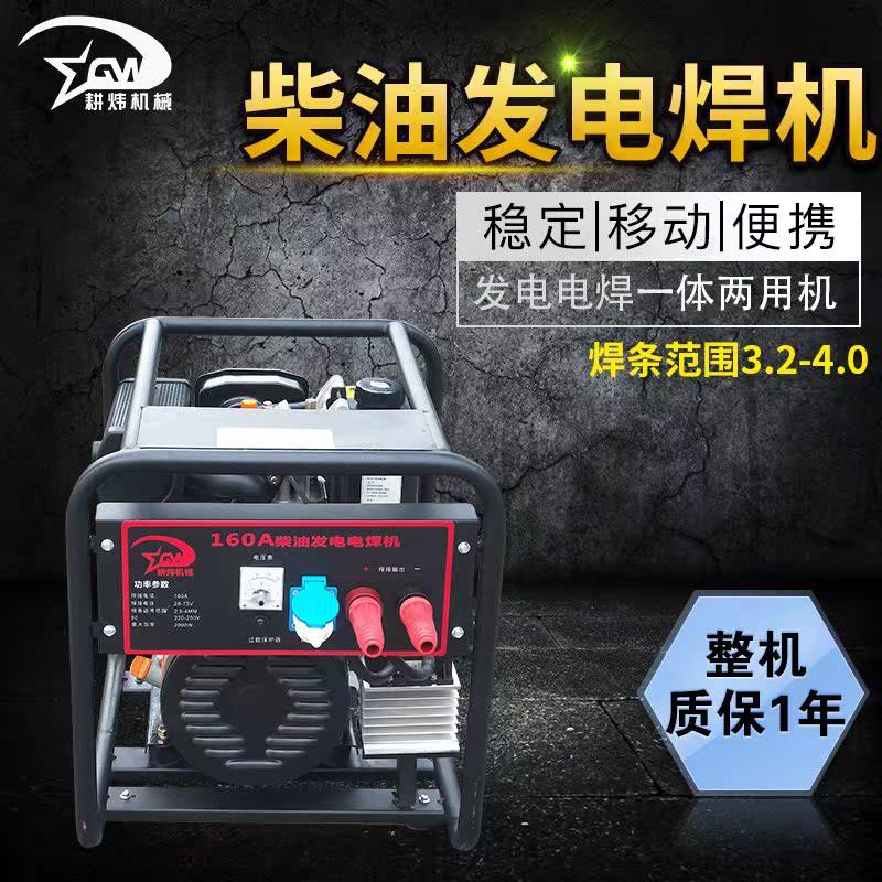 Máy hàn điện Diesel máy phát điện Diesel thiết bị công nghiệp máy hàn 160A máy hàn điện kỹ thuật máy móc phần cứng và điện