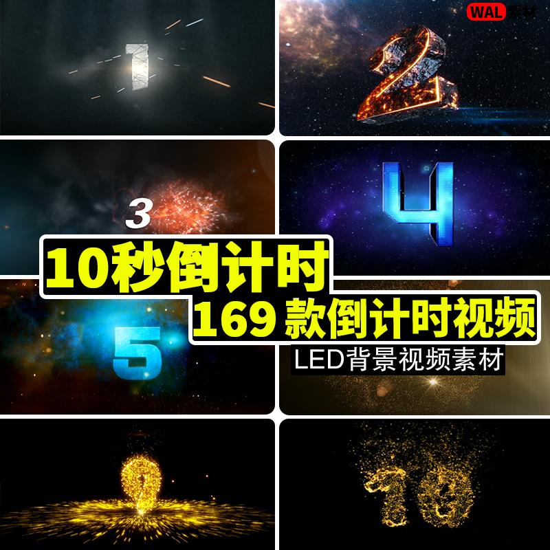 10秒倒数计时震撼LED视频素材大屏幕舞台高清年会视频剪辑制作
