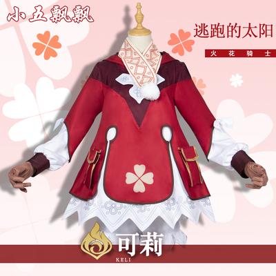 taobao agent Xiao Wu Piao Piao Yuan God Mobile Games cos Ke Li spark knight cosplay cute loli women's clothing cosply suit