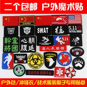 2 Velcro Armband Sticker Cờ Soldier Chiến Thuật Sticker Ba Lô Quân Đội Fan Jacket Huy Hiệu Huy Hiệu