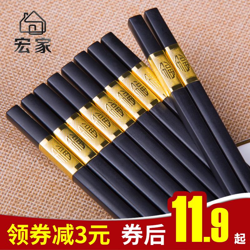 Hongjia hợp kim đũa hộ gia đình 10 đôi dài gia đình đặt bộ đồ ăn khách sạn lẩu cao cấp không trượt gỗ rắn nhanh