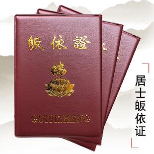 Фухуй Буддагийн шашин, Буддизм, шашны итгэгчид
