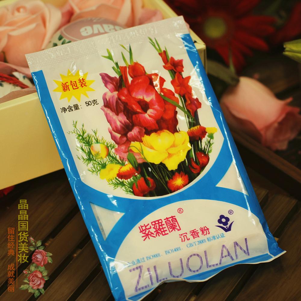 Old hàng Trung Quốc Violet trầm hương bột 50 gam đóng gói túi kiểm soát dầu bột cố định bột lỏng kem che khuyết điểm