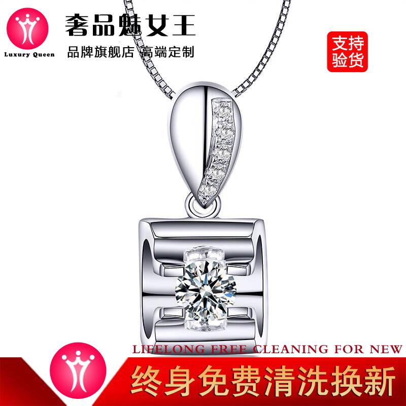 奢品魅女王白18K金钻石吊