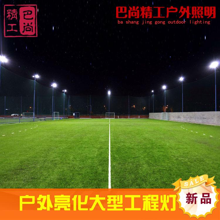 围网足球场照明灯500W户外球场灯12米高杆灯led防水大功率投光灯