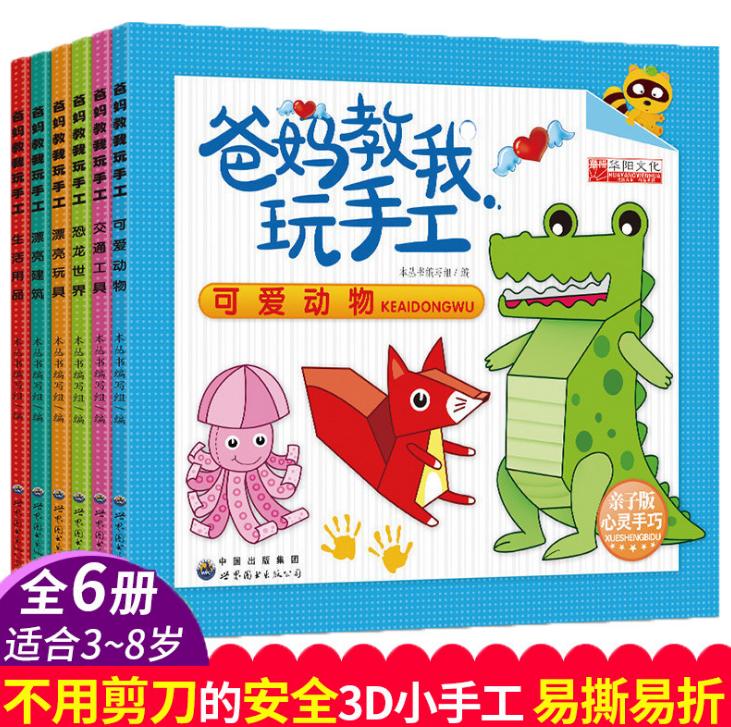 Trẻ nhỏ dán sách mô hình nhà giả mô hình ngôi nhà nhỏ câu đố gia đình tương tác đồ chơi khủng long thế giới 3d cuốn sách âm thanh nổi - Đồ chơi giáo dục sớm / robot
