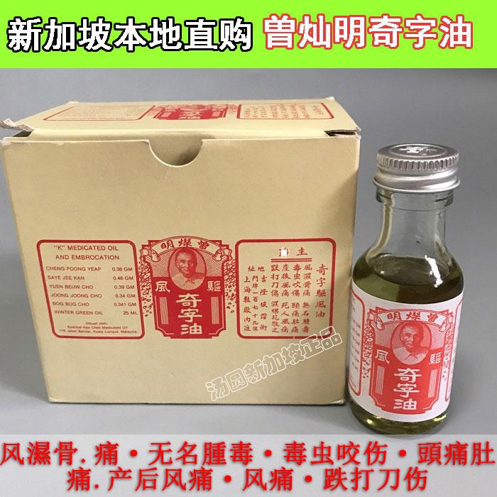 现货【拍2瓶包邮】新加坡采购正品曽灿明奇字油25ml 风痛