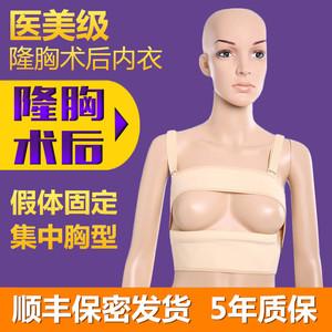Phẫu thuật nâng ngực giả, dây đeo ngực y tế, nâng ngực, hỗ trợ ngực, corset, nâng ngực, cố định ngực