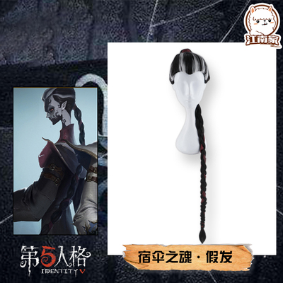 taobao agent Jiangnan Family Fifth Personality Cos Umbrella Soul Black and White Impermanence Game Character Cosplay Wig Male